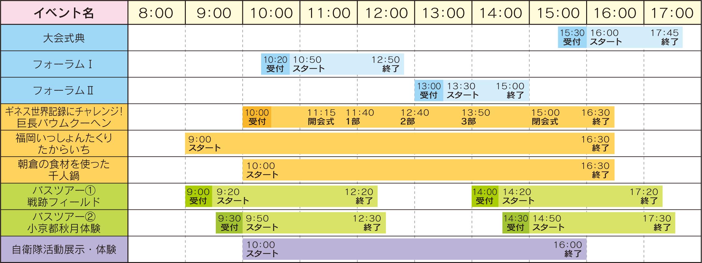 scheduleimg