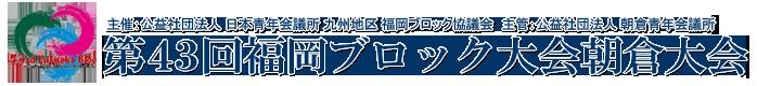 第43回福岡ブロック大会朝倉大会